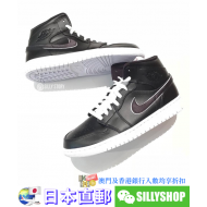 """AIR JORDAN 1 MID SE """"MAYBE I DESTROYED THE GAME"""""""