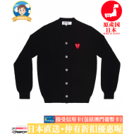 COMME des GARÇONS Play DOUBLE RED HEART V-NECK CARDIGAN (BLK)