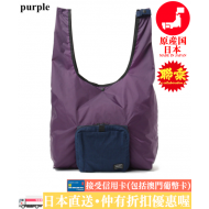PORTER x B印. PACKABLE TOTE BAG