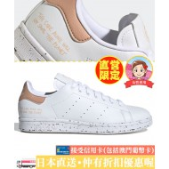 adidas STAN SMITH W (WHT / NDE)